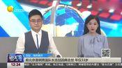 前北京首钢男篮队长吉喆因病去世,年仅33岁