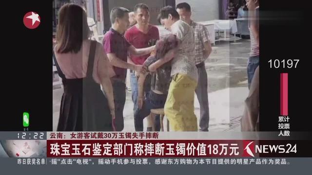 云南:女游客试戴30万玉镯失手摔断——老板要求赔偿30万 游客当场被吓晕
