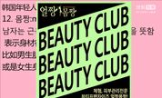 韩国年轻人100个网络流行语12朴宰范 J-Park《身材》EXID-上和下(圣诞版舞蹈练习版) 趣味韩语学习-韩语入门