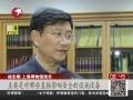 看东方-20151223-上海博物馆:明年启动大修 五年后建成东馆