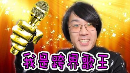 日本的网络歌手好像很赚钱?绅士一分钟