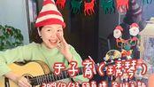 【子育姐接線上民歌西餐廳】2019.12.12 于子育(琇琴)FB直播 聖誕主題