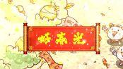 【声演娱乐系列之元宵7p】《好春光》【华丽大合唱】