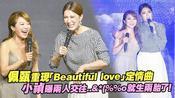 佩甄重现「Beautiful love」定情曲 小祯曝两人交往过程