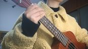 〖Lola's ukulele〗奇妙能力歌(时而跑调唱错歌词版)尤克里里弹唱 cover 陈绮贞