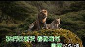 【杨凯杰、路默依、冯盛、祝颂浩】这夜晚爱情到来[KTV版]-狮子王中文版插曲[仿环球、扬声]
