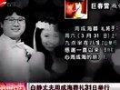 www.ytlpcw.com白静丈夫周成海葬礼(流畅)