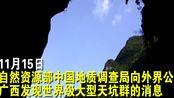 19个天坑!广西发现世界级大型天坑群,仅次于乐业大石围天坑群!