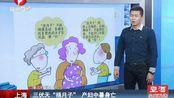 """上海:三伏天""""捂月子"""" 产妇中暑身亡 超级新闻场 150808"""