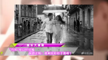 """【娱乐大搜索】""""月如""""安以轩结婚 胡歌沦陷:就剩你和彭于晏啦!"""