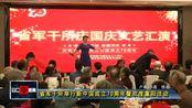 省军干所举行新中国成立70周年暨欢度重阳活动