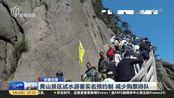 黄山景区试水游客实名预约制 减少购票排队