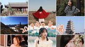 只争朝夕不负韶华/2019用相机记录生活的第一年/西安/阆中/四姑娘山/漂亮的小姐姐们