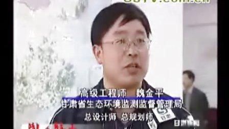 甘肃新闻三月二十四日(2009)