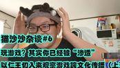 """猫沙沙杂谈#6玩游戏?其实你已经被""""渗透""""以仁王切入来观察游戏跨文化传播(上)"""