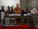 心归何处 第七讲 名家讲坛 释果宁 果宁禅禅修中心
