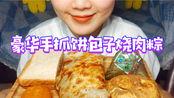 【吃播】又馋手抓饼啦~包子烧肉粽南瓜饼三明治,美味早点走一波~