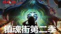 镇魂街:对决 01