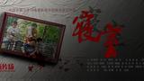 寝室大学寝室的黑色毒杀导演:程浩主演:杨宏宇 周轩 靳书艺上映:2014