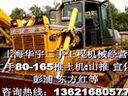 2手推土机市场规模 --2手山推160推土机上海华宇专卖