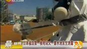日本福岛第一核电站又一蓄水池发生泄露
