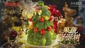 味库美食|果蔬圣诞树 装饰圣诞餐桌必备菜