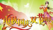 2017年中秋节、国庆节放假通知