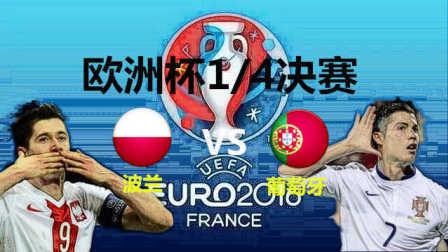 激情解说!实况足球2016欧洲杯:波兰VS葡萄牙四分之一决赛,冲4强 C罗PK莱万pes2016