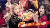 沈腾《西虹市首富》和火箭少女101合作的电影插曲《卡路里》MV上线!