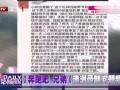 每日文娱播报2015看点-20151231-《奔跑吧 兄弟》节目组拖欠工资?
