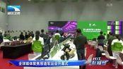 全球媒体聚焦报道军运会开幕式
