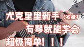 【尤克里里】超!简!单!版新手(巨详细)教学合集!!尤克里里弹唱ukulele乌克丽丽 尤克里里自学教程