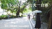Vlog04.不负春光——农大一日游