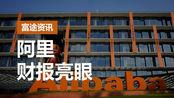 阿里发布Q3财报,中国互联网公司首次实现单季营收破千亿!