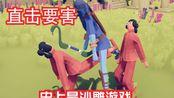 【小赵DLZM】《全面战争模拟器》史上最沙雕游戏#1