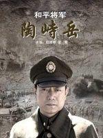 和平将军陶峙岳(战争片)