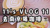 11's VLOG#11 | 为了一杯咖啡买了一张高铁票 | Sonder Workshop | 美式早餐初体验 | 假文艺