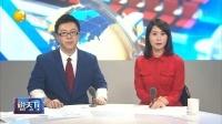 沈阳法院发布3.15维权案件 网络购物订餐成焦点 说天下 20180316 高清版