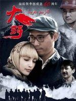 大河(剧情片)