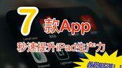 【软件推荐】7款ipad必装的APP,秒速提升ipad生产力!剪片、修图、编曲、学习,还能让坤坤在桌子上跳鸡你太美,这些软件让你的ipad成为平板中的战斗机!