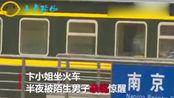 女生坐火车睡梦中突被陌生男亲醒, 被拘捕后居然这么说!