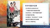 拾箴美术馆:关注的目光——李洋中国画作品展
