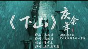 【竹笛】庆余年x下山