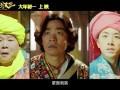 大闹天竺(正式版预告片)