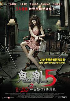 鬼乱5(恐怖片)