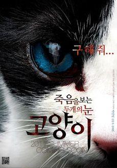 猫:看见死亡的双眼(恐怖片)