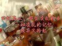 新年视频特辑。记忆·雨    郝超祝福县三和身边的90后