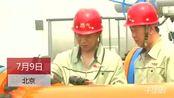 【北京】发改委发布居民最新用气价格 每立方米上调0.35元