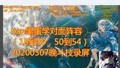 ban黑蛋学对面阵容(18到30,50到54),20200307晚斗技录屏