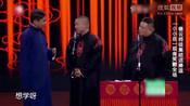 岳云鹏节目现场学说日本话 还挺像样 太逗了-奇葩相声 小品荟萃-二八大踹王八盖